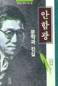 문학과 진실(안함광평론선집 2)