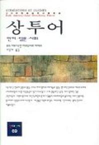 상투어(언어담론사회)(동문선 현대신서 69)