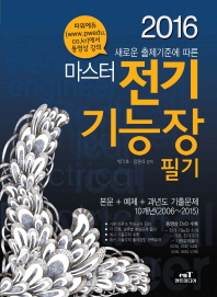 전기 기능장 필기(2016)(마스터)(CD1장포함)