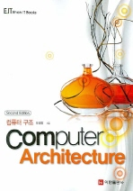 COMPUTER ARCHITECTURE (컴퓨터 아키텍쳐)(개정판 2판)