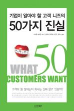 기업이 알아야 할 고객 니즈의 50가지 진실