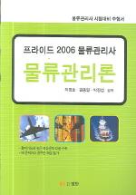 물류관리론(프라이드 2006 물류관리사)