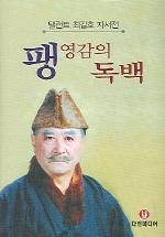 팽영감의 독백(최길호 자서전)