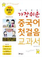 중국어 첫걸음 교과서 TOGETHER(가장 쉬운)(개정판)(MP3CD1장, 별책부록포함)