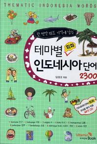 테마별 회화 인도네시아 단어 2300(한 번만 봐도 기억에 남는)(CD1장포함)