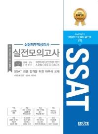 SSAT 삼성직무적성검사 실전모의고사(2015)(에듀스)