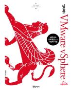 인사이드 VMware vSphere 4(비제이퍼블릭 인사이드 시리즈 2)