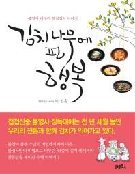 김치나무에 핀 행복(불영사 사찰음식 시리즈 2)