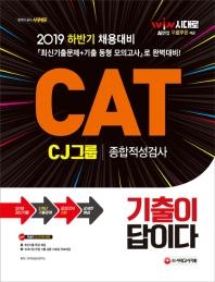 CAT CJ그룹 종합적성검사(2019)(기출이 답이다)(4판)