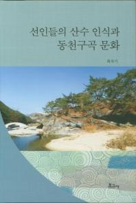 선인들의 산수 인식과 동천구곡 문화(양장본 HardCover)
