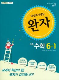 초등 수학 6-1(5-6학년군 수학3)(2015)(완자)