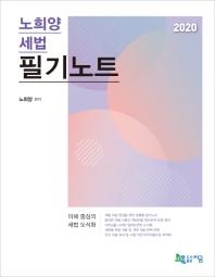 노희양 세법 필기노트(2020)