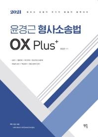 윤경근 형사소송법 OX Plus(2021)