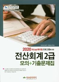 전산회계 2급 모의+기출문제집(2020)(KcLep(케이렙) 프로그램에 의한)