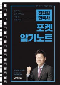 전한길 한국사 포켓 암기노트(2018)(언제 어디서나 부담 없이 익히는)(스프링) #