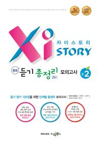 중등 듣기 총정리 모의고사 25회 중2(2019)(자이스토리)