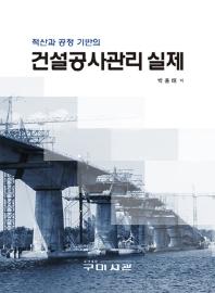 건설공사관리 실제(적산과 공정 기반의)