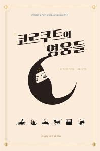 코르쿠트의 영웅들(계명대학교 실크로드중앙아시아연구원 20-2)