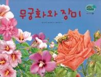 꽃과 나무. 57: 무궁화와 장미(세밀화 자연관찰)