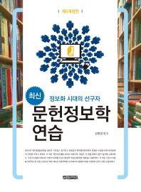 문헌정보학연습(최신)(개정판 5판)