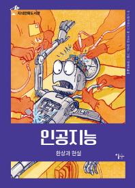 인공지능(지식만화도서관 2)(양장본 HardCover)