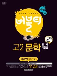고등 문학 고2 내신대비 기출문제집. 2: 연계 작품편(미래엔 방민호)(2020)