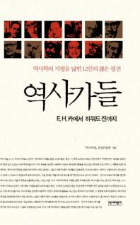 역사가들 -E. H. 카에서하워드진까지