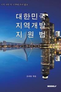 대한민국 지역개발지원법(지역 개발 및 지원에 관한 법률)  : 교양 법령집 시리즈