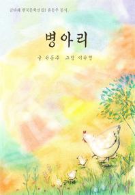 병아리   글타래 한국문학선집01 윤동주-동시