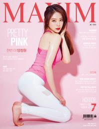 맥심(MAXIM)(2016년 6월호)