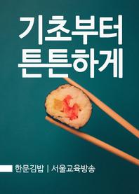 한문김밥 : 기초부터 튼튼하게
