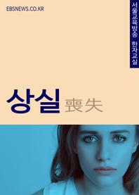 생활단어 상실(喪失) 서울교육방송 한자교실