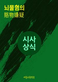 뇌물혐의(賂物嫌疑) 시사상식사전