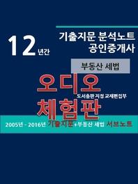 12년간 공인중개사 기출지문 분석노트(부동산 세법)(체험판)