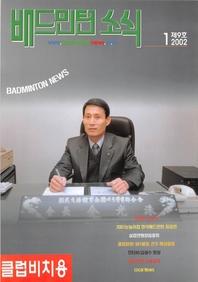 배드민턴 매거진 2002년 1월호