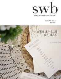 스몰웨딩가이드북 : 작은 결혼식