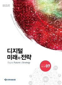 디지털 미래와 전략(2017년 7월호 Vol.139)