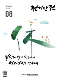 전기안전 2017년 8월호
