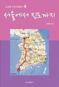 서울에서 진도까지