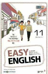 EASY ENGLISH(방송교재 2017년 11월)