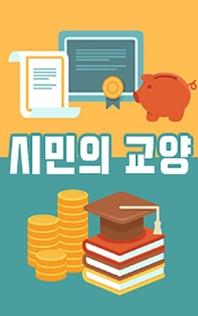 시민의 교양. 1강: 세금