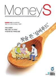 머니S 2018년 9월 557호 (주간지)