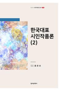 [홍문표_시문학평론집총서_16]_한국대표시인작품론(2)
