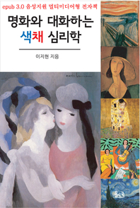명화와 대화하는 색채 심리학(멀티 eBook)