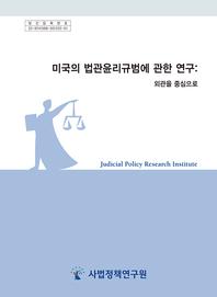 미국 법관윤리규범에 관한 연구   외관을 중심으로