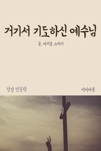 거기서 기도하신 예수님 (성경 인문학)