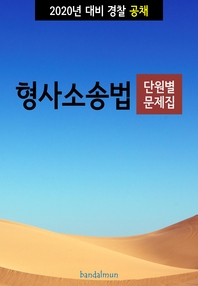 2020년 대비 경찰공채 형사소송법 (단원별 문제집)