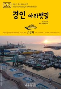 원코스 경기도016 인천 경인 아라뱃길 대한민국을 여행하는 히치하이커를 위한 안내서