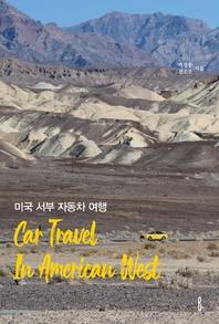미국 서부 자동차 여행