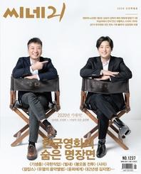 씨네21 2020년 01월 1237호 (주간지)